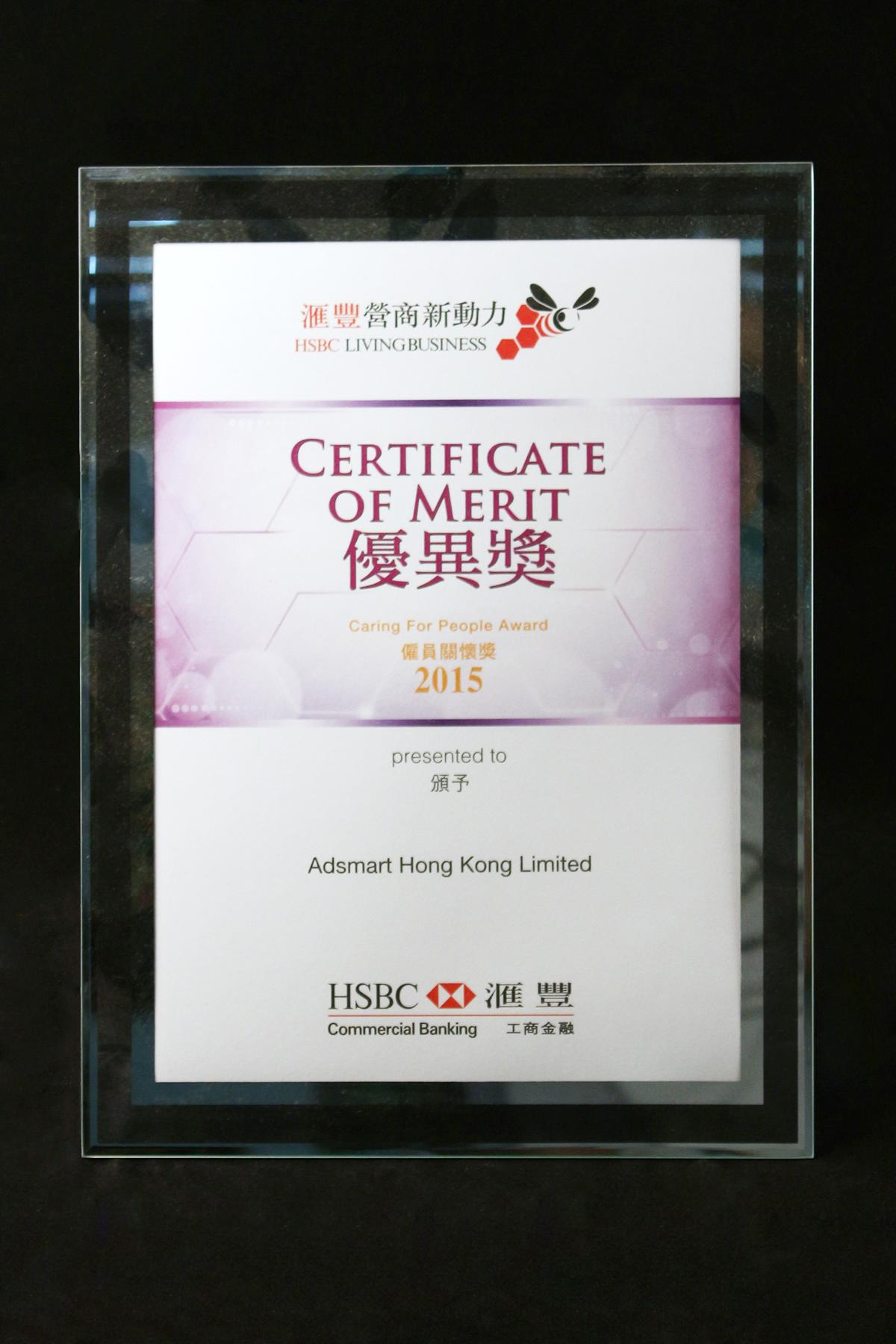 2015 HSBC Living Business Awards-02