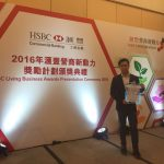 2016 HSBC Living Business Awards
