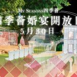【 My Seasons 四季薈 婚宴開放日】